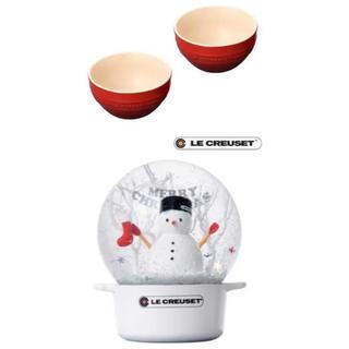 ルクルーゼ(LE CREUSET)のル・クルーゼ新品ライスボール2個+非売品スノードーム1個セット限定ショップ袋付(食器)
