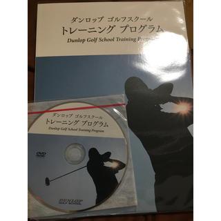 ダンロップゴルフスクール トレーニングプログラム