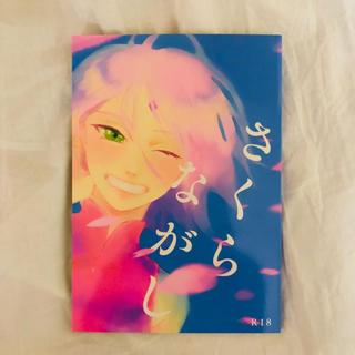 サスサク同人誌 えぬ様(その他)