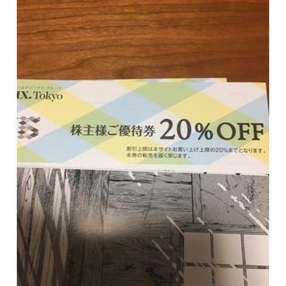 ジルスチュアート(JILLSTUART)のmix.tokyo 株主優待券 ジルバイジルスチュアートなど割引 (ショッピング)