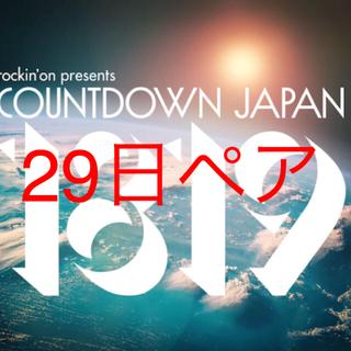 カウントダウンジャパン   29日ペア(音楽フェス)