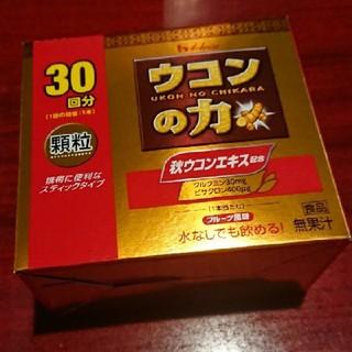 ハウスショクヒン(ハウス食品)の☆ウコンの力30包☆中身のみ(その他)