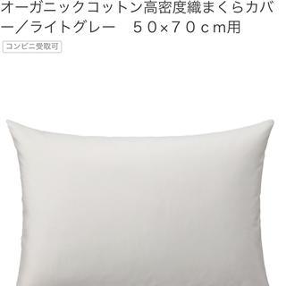 ムジルシリョウヒン(MUJI (無印良品))のオーガニックコットン高密度織まくらカバー/ライトグレー 50×70cm用(枕)