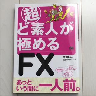 ショウエイシャ(翔泳社)の超ど素人が極めるFX(ビジネス/経済)
