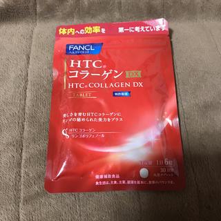 ファンケル(FANCL)の【新品未開封】HTC コラーゲンDX 30日分(コラーゲン)