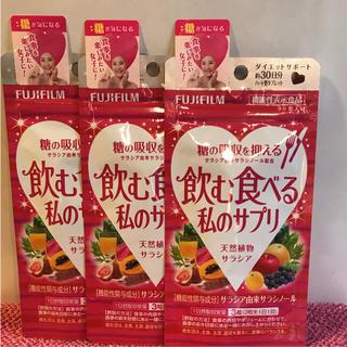 飲む食べる私のサプリ    3袋セット(ダイエット食品)
