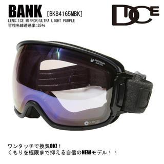 ダイス(DICE)のDICE BANK matte black ウルトラ調光レンズ(アクセサリー)