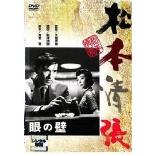nana56b-d-.松本清張[眼の壁]DVD 佐田啓二 送料込(日本映画)