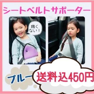 子供用シートベルトサポーター☆ブルー☆カーグッズ(自動車用チャイルドシートクッション )