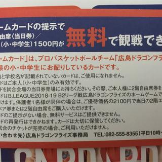 広島 ドラゴンフライズ 公式戦 無料 観戦 チケット 2枚分(バスケットボール)