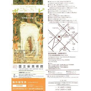 ピエール・ボナール展 無料招待券1枚(美術館/博物館)