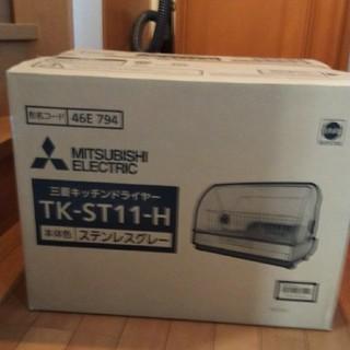 新品 未使用 三菱キッチンドライヤー(食器洗い機/乾燥機)