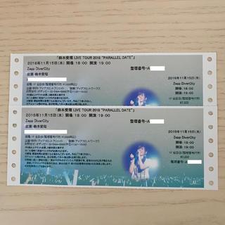 キュート(℃-ute)の鈴木愛理 チケット 11/15 Zepp DiverCity (東京) 2枚(国内アーティスト)