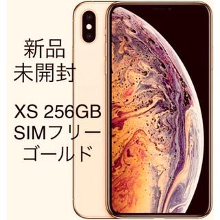 アイフォーン(iPhone)の5%引クーポン利用○【新品・未開封】  iPhone XS 256GB ゴールド(スマートフォン本体)