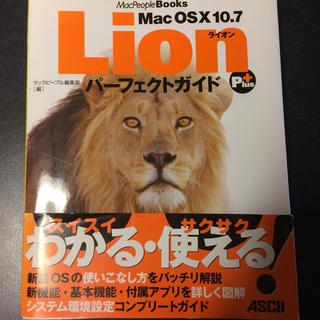 アスキーメディアワークス(アスキー・メディアワークス)の☆最終値下げ☆Mac OSX10.7 Lion パーフェクトガイド(その他)