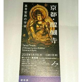 京都・醍醐寺 真言密教の宇宙 の招待券1枚(美術館/博物館)