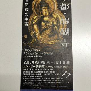 京都・醍醐寺展 入場券(美術館/博物館)
