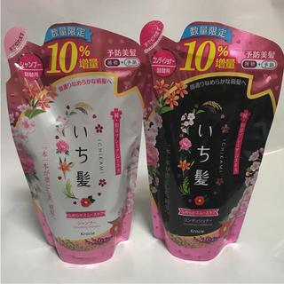 イチカミ(いち髪)のクラシエ いち髪 なめらかスムースケア シャンプー&コンディショナー 10増量(シャンプー)
