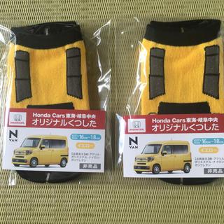 ホンダ(ホンダ)の非売品 HONDA オリジナル靴下(靴下/タイツ)