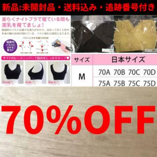 ★定価70%OFF★【送料無料・追跡番号有り】楽らくナイトブラ (ブラ)
