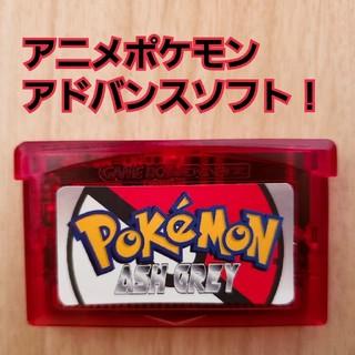 ゲームボーイアドバンス(ゲームボーイアドバンス)のポケモンアニメ版 アドバンスソフト!(携帯用ゲームソフト)