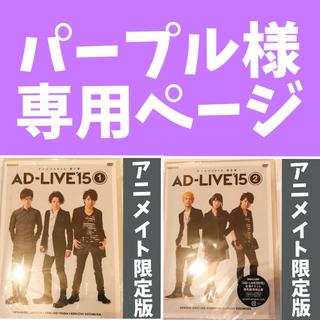 パープル様専用  AD-LIVE 2015 第1巻&2巻(声優/アニメ)
