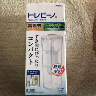 トウレ(東レ)のトレビーノ ポット型浄水器(浄水機)