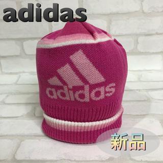 アディダス(adidas)のadidas アディダス ニット帽子 キャップ フリーサイズ(ニット帽/ビーニー)