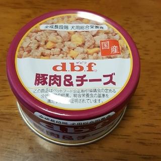 デビフ(dbf)のデビフ 豚肉&チーズ×17(ペットフード)