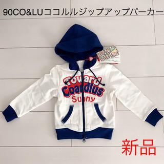 ココルルミニ(CO&LU MINI)の90 CO&LU ココルル パーカー フード 男女兼用 大人気 上着 子供 激安(ジャケット/上着)