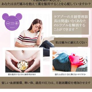生理痛マッサージャー 月経痛 緩和 月経痙攣 マッサージャー マッサージ 紫(マッサージ機)