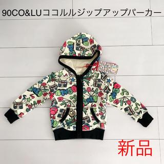 ココルルミニ(CO&LU MINI)の90 CO&LU ココルル パーカー 上着 男女兼用 大人気 ブランド 子供(ジャケット/上着)