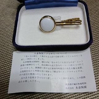 お値下げ☆大倉陶園のネクタイピン(未使用)
