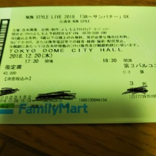 ★NON STYLE LIVE2018★12/20(木)18:30★1枚★(お笑い)