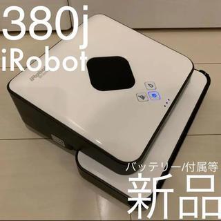 アイロボット(iRobot)のiRobot Braaba アイロボット ブラーバ380j フルセット以上 05(掃除機)