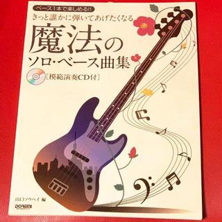 ベース1本で楽しめる!! きっと誰かに弾いてあげたくなる 魔法のソロ・ベース曲集(その他)