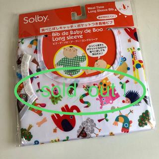 ソルビィ(Solby)のsolby 長袖ビブ エプロン 新品(お食事エプロン)