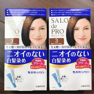 サロンドバルコニー(Salon de Balcony)の【新品】DALIYA サロンドプロ SALON DE PRO 白髪染め 2個(白髪染め)