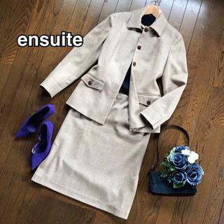 エンスウィート(ensuite)のカシミヤスーツ高島屋購入セットアップ#23区アンタイトルINDIVIエフデ(スーツ)