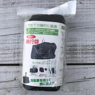 値下げ【新品 未使用】輪行袋 ①(バッグ)