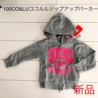 ココルルミニ(CO&LU MINI)の新品 100 CO&LU パーカー 上着 ココルル 大人気 ブランド 男女兼用(ジャケット/上着)