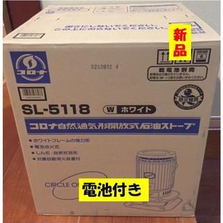 大型石油ストーブ(対流型)  SL-5118 新品 コロナ 電池付き