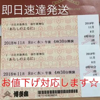 十一月花形歌舞伎 新作歌舞伎 あらしのよるに ペアチケット(伝統芸能)