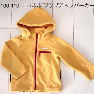 ココルルミニ(CO&LU MINI)の100 110 CO&LU パーカー 上着 黄色 フリース 男女兼用 ココルル (ジャケット/上着)