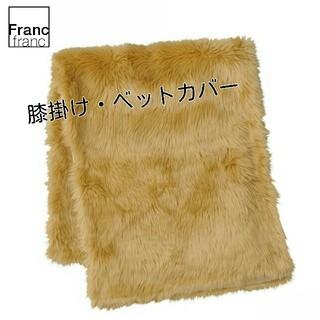 フランフラン(Francfranc)の❤新品タグ付き フランフラン【Francfranc】セネリ ベッドカバー❤(ソファカバー)