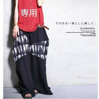 アンティカ(antiqua)のロングワイド変形柄スカートD+cawaiiスカート(ロングスカート)
