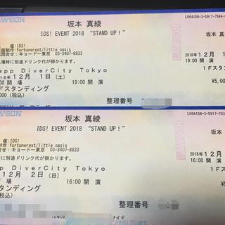坂本真綾 ids event 2018 stand up チケット 整理番号二桁(声優/アニメ)