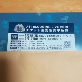 A3!  BLOMING LIVE 2019 チケット優先販売申込券(声優/アニメ)