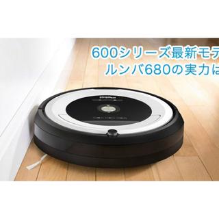 アイロボット(iRobot)のiRobot ロボットクリーナー ルンバ680 値段交渉OK!(掃除機)