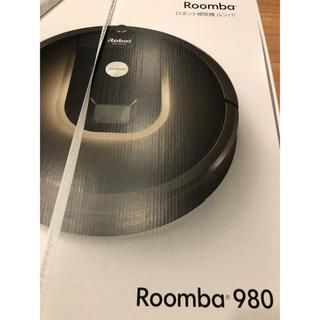 アイロボット(iRobot)のルンバ 980 roomba iRobot(掃除機)